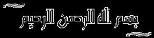 [Ebook] Bimbingan Bagi Orang Tua yang Mengajak Anaknya Shalat di Masjid